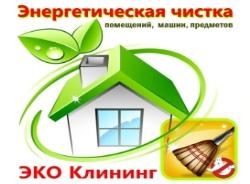 ЭКО КЛИНИНГ - Энергетическая чистка помещений-предметов.