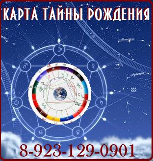 астролог новосибирск карта тйны рождения