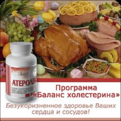 Баланс холестерина