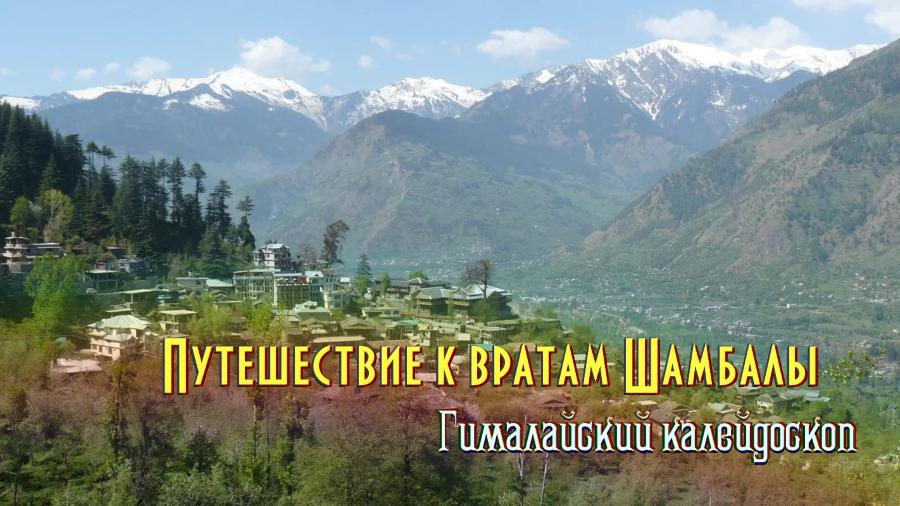 Гималайский калейдоскоп -мал